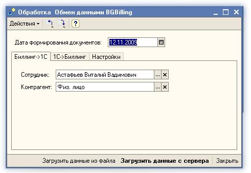 Экспорт данных из 1с в сервис плюс административная установка платформы 1с 8.3